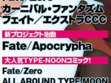 TYPE-MOON・Fate新プロジェクト「Fate/Apocrypha」が始動