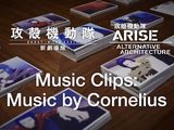 「攻殻機動隊ARISE ALTERNATIVE ARCHITECTURE」音楽BD CM