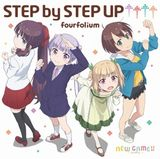 「NEW GAME!!」fourfoliumによるOP&ED曲「STEP by STEP UP↑↑↑↑」「JUMPin' JUMP UP!!!!」発売