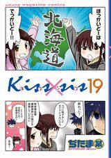 Kiss×sis、Back Street Girls、ハレ婚。など本日のKindle漫画