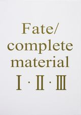 TYPE-MOON「Fate/complete material」第1~3巻の合本復刻本登場