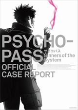 「PSYCHO-PASS サイコパス Sinners of the System」公式ガイドブック発売